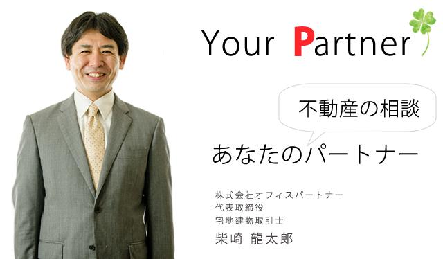 あなたのパートナー